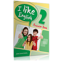 REVISION BOOK ΜΕ 1 AUDIO CD  I LIKE ENGLISH 2